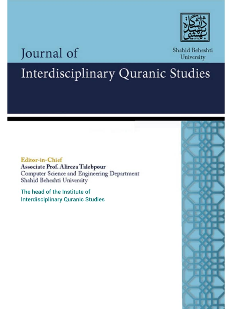Interdisciplinary Quranic Studies